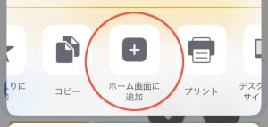 iphoneの説明2