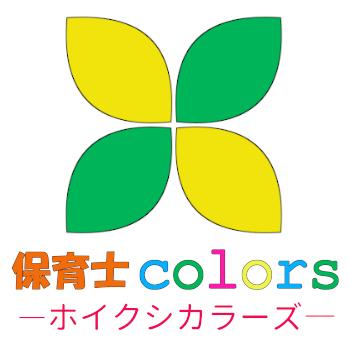 保育士カラーズ(保育士colors)